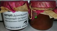 Кетчуп Домашний Томатный острый с Кавказскими травами