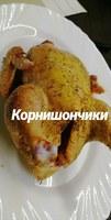Корнишон Деревенский свежий