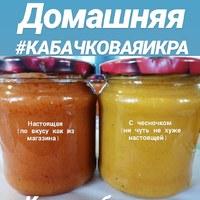 """Икра """"Заморская"""" из Цукинни"""