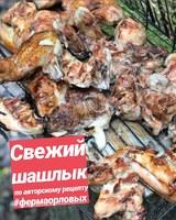 Шашлык из свежего парного мяса